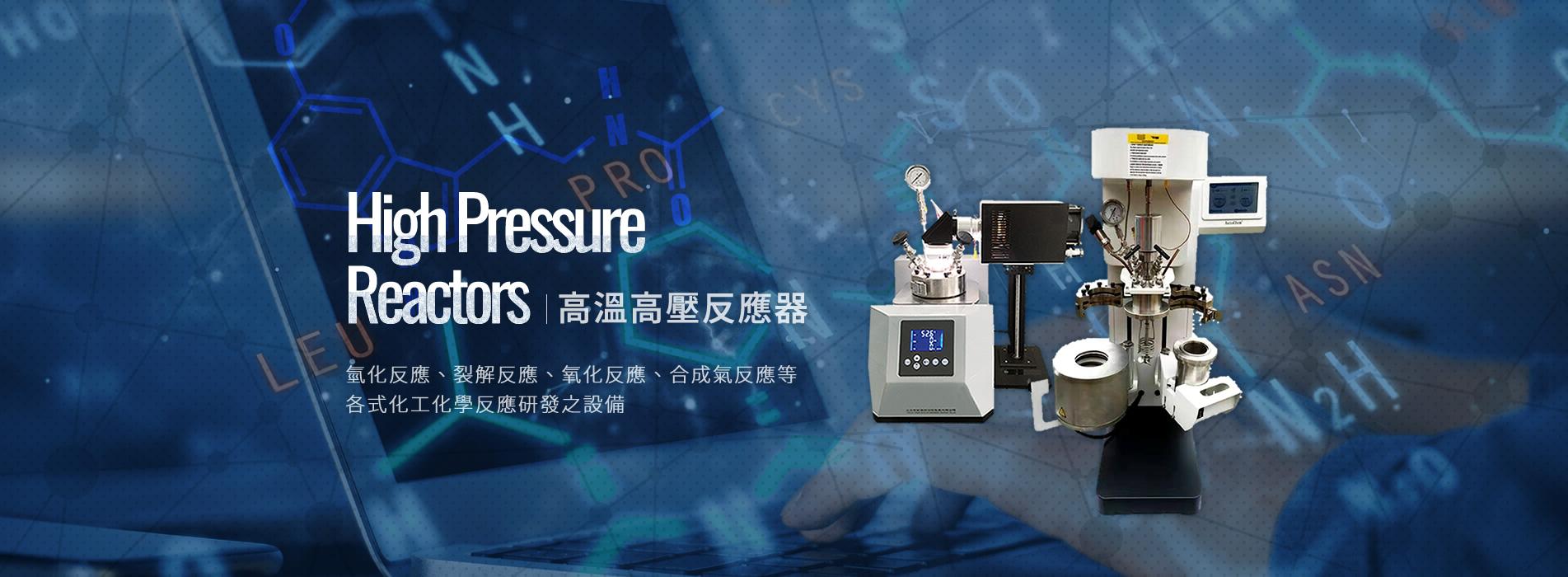 高溫高壓反應器
